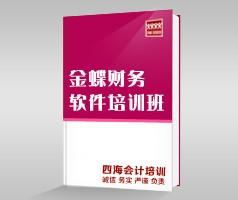金蝶财务软件培训班